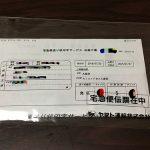クロネコヤマトの宅急便送り状印字サービス