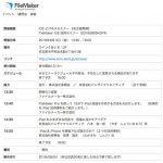 [セミナー][FileMaker] iOS ビジネスセミナー