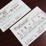 [新幹線] 旅行会社で購入した切符の変更