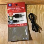 Raspberry Pi 4 で使えた USB – Type-C ケーブル